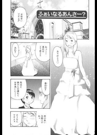 【エロ漫画】新婦と結婚式のドレス選びに来たけど、妹を連れてトイレに行きセックスしてる新郎w【てっちゃん エロ同人】