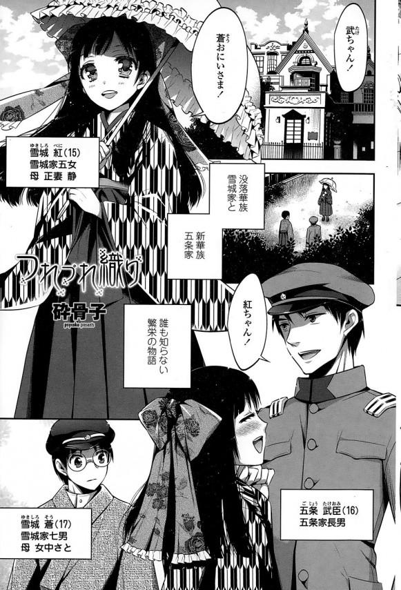 【エロ漫画】妹が幼馴染との結婚前にレイプされて彼女を助けたいと願ったら身体が入れ替わって…【砕骨子 エロ同人】