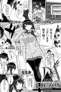 【エロ漫画】巨乳お嬢様JKの幼馴染で許嫁のDKは、JKの姉であり担任の美人眼鏡女教師にはシスコンからの嫉妬で厳しく当たられていた。【ななお エロ同人】