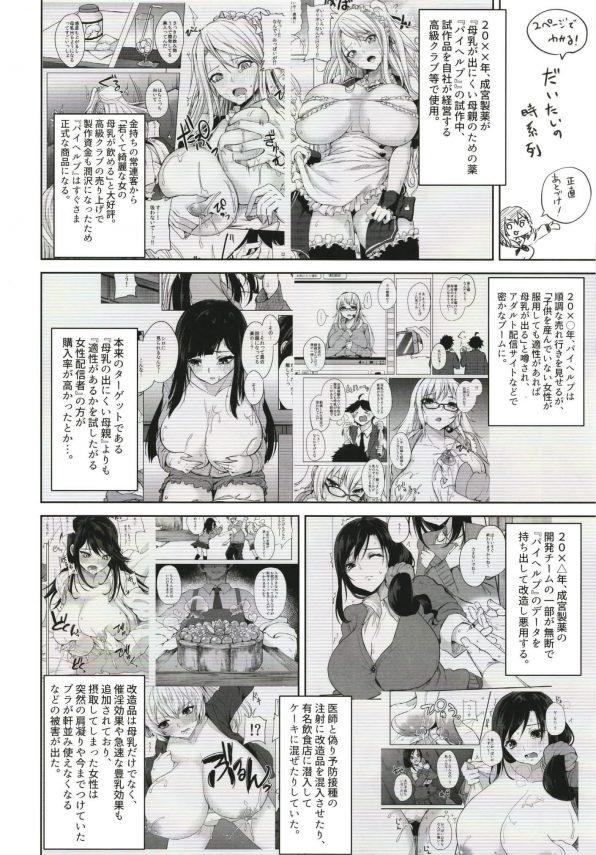 【エロ同人誌】爆乳JKにこっそり薬飲ませて母乳出る身体にしてミルク飲みまくったり中出ししちゃうよ~w【おとぎの国のソープランド エロ漫画】(169)