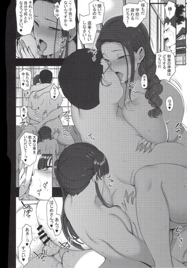 【エロ同人誌】催眠術で性指導員として父親や夫のすぐ近くで親子丼状態で中出ししまくり!【50on! エロ漫画】(81)