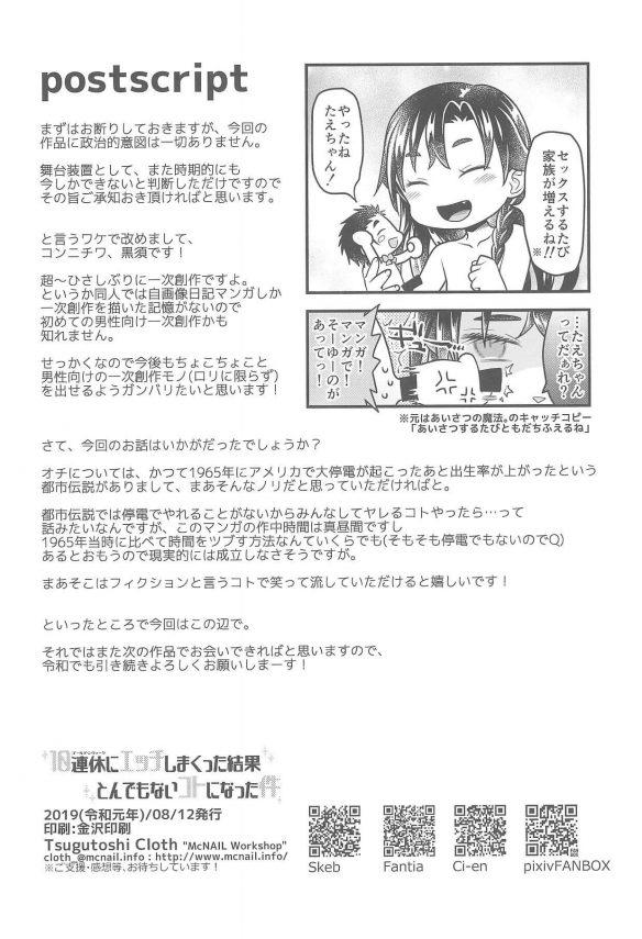 【エロ同人誌】JSロリ少女と暇を持て余してたら少女の方から誘ってきていっぱいHしたった♡【まくねいる工房 エロ漫画】(28)