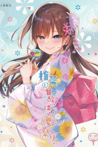 【エロ同人誌】久々にお祭りに来た浴衣少女。けど、お兄さんにローターを装着するように言われて…【上海飯店 エロ漫画】