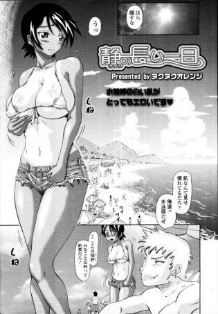 【エロ漫画】海水浴で男の言いなりになってマイクロビキニを着せられる水泳部のJK、それには理由があって…母乳が出る体質の彼女…【ヌクヌクオレンジ エロ同人】