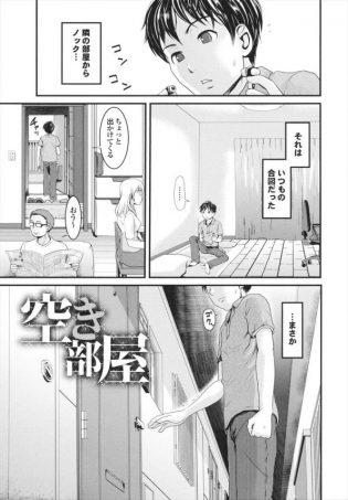 【エロ漫画】隣の部屋からノック…それは、いつもの合図だった。まさかと思って行ってみると、元住人の元カノが…【シロタクロタ エロ同人】