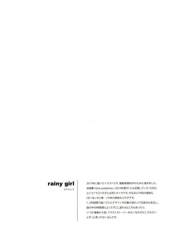 【エロ同人誌】雨と女の子をテーマにした美麗イラスト集です!雨が降る時だけ死んだ生き物を蘇らせることができる、というすこし不思議なあめおんなたち。【atelier Tiv artworks エロ漫画】(12)