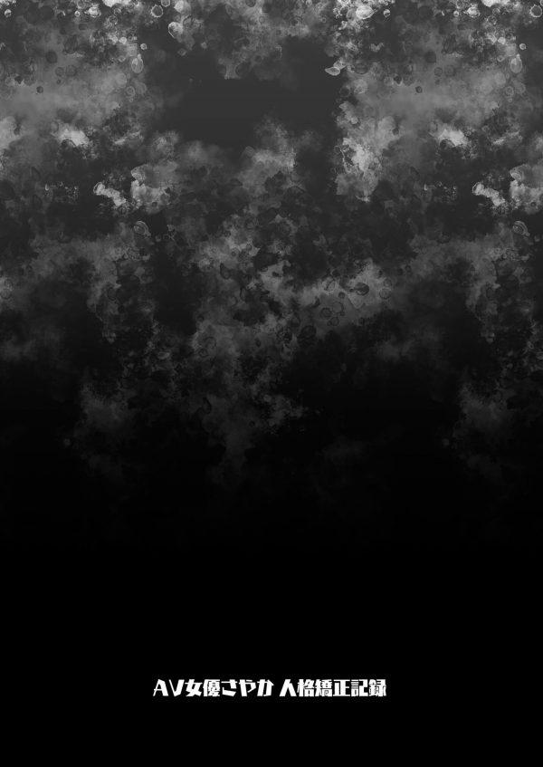 【エロ同人誌】生意気なAV女優を懲らしめる為に拘束してマンコ丸出しにして快楽責めされちゃう!【餅犬製作所 エロ漫画】(61)