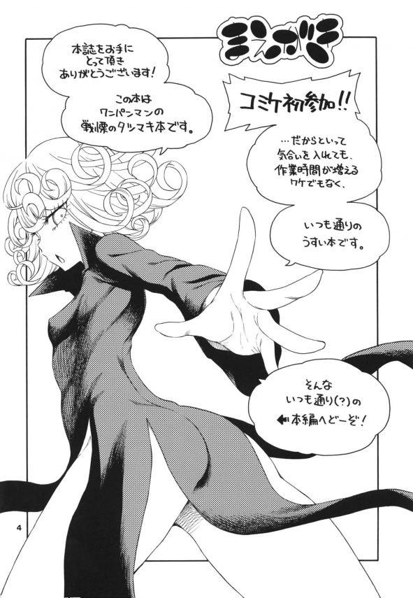【エロ同人 ワンパンマン】魔物の精液を嗅いだ戦慄のタツマキは、強烈な催淫効果の作用で快楽を求める雌豚に豹変w【はにゃ屋敷 エロ漫画】(4)