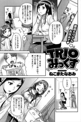 【エロ漫画】姉がパイズリすると妹は咥え込んできて思わず二人に顔射してしまうw【ねこまたなおみ エロ同人】
