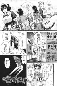 【エロ漫画】憧れの女子校の学園祭にやってきた男子校生、ココはまさに天国wコスプレ喫茶一通り回ったし、お化け屋敷でも入ってみるか…【シロタクロタ エロ同人】
