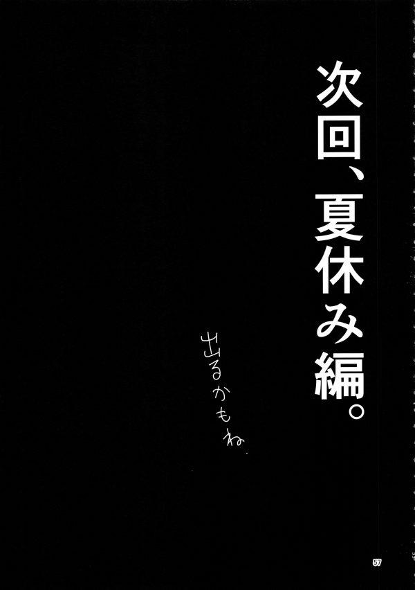 【エロ同人誌】ムッチリ巨乳の大好きなJK姉が冴えない同級生に寝取られちゃってたw【グレートキャニオン エロ漫画】(56)