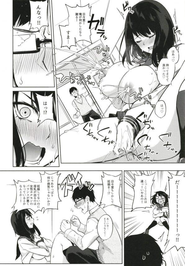 【エロ同人誌】爆乳JKにこっそり薬飲ませて母乳出る身体にしてミルク飲みまくったり中出ししちゃうよ~w【おとぎの国のソープランド エロ漫画】(153)