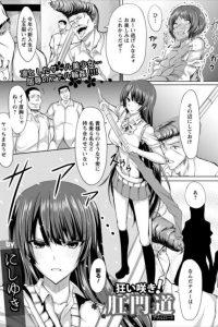 【エロ漫画】拘束されて剣道部員に取り囲まれるJKは洗ってないちんぽをフェラ顔で顔射するまでしゃぶらされる!【にしゆき エロ同人】