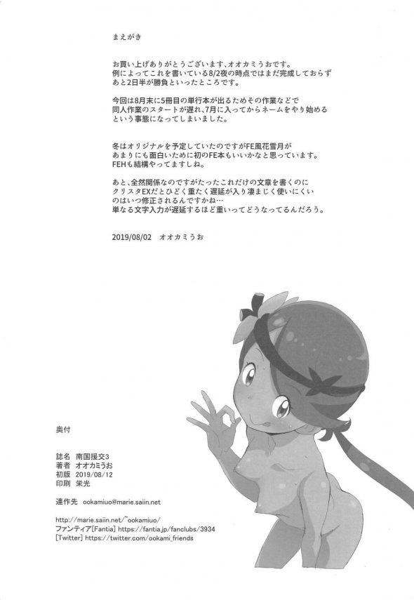 【エロ同人 ポケモン】褐色ロリ少女のマオが大富豪のおじさんに気に入られてエッチな関係になっちゃってるよw【COUNTER-CENSORSHIP エロ漫画】(2)