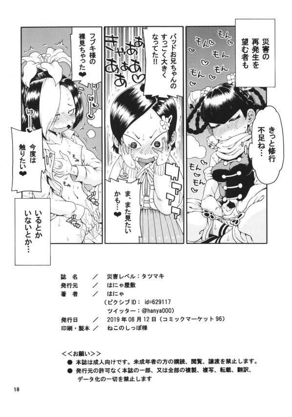 【エロ同人 ワンパンマン】魔物の精液を嗅いだ戦慄のタツマキは、強烈な催淫効果の作用で快楽を求める雌豚に豹変w【はにゃ屋敷 エロ漫画】(18)