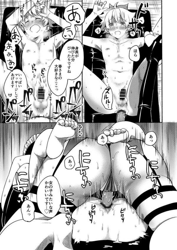 【エロ同人誌】学校が大変で元気がない男の子、お風呂でメイドがマッサージで疲れを癒してくれることに。【散る国 エロ漫画】(18)