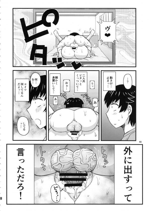 【エロ同人誌】ムッチリ巨乳の大好きなJK姉が冴えない同級生に寝取られちゃってたw【グレートキャニオン エロ漫画】(47)