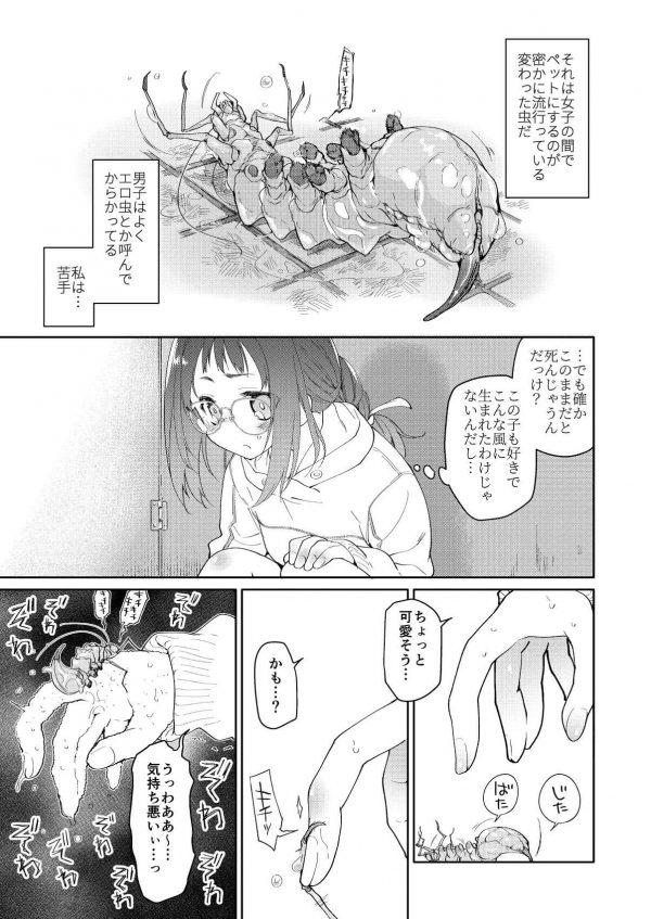 【エロ同人誌】女子の間でペットにするのが密かに流行ってる変わった虫…男子はエロ虫とか呼んでからかってる。【カシノ木 エロ漫画】(6)