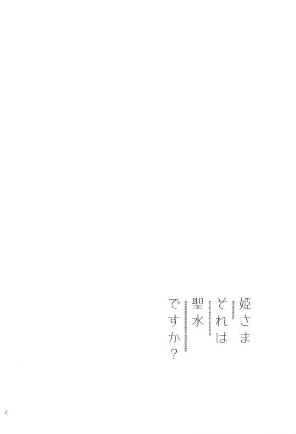 【エロ同人誌】滅亡の危機に瀕していた女の子ばかりの小国、けど王女の天才錬金術師が錬金術の到達点、万能霊薬を錬成さえしたら…【牛乳屋さん エロ漫画】(3)