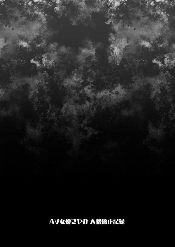 【エロ同人誌】生意気なAV女優を懲らしめる為に拘束してマンコ丸出しにして快楽責めされちゃう!【餅犬製作所 エロ漫画】(29)