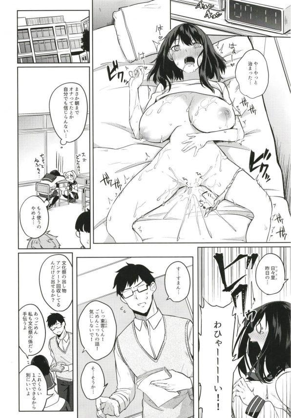 【エロ同人誌】爆乳JKにこっそり薬飲ませて母乳出る身体にしてミルク飲みまくったり中出ししちゃうよ~w【おとぎの国のソープランド エロ漫画】(147)