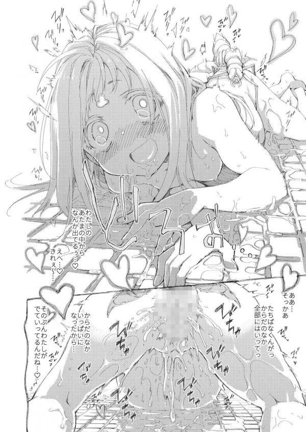【エロ同人誌】女子の間でペットにするのが密かに流行ってる変わった虫…男子はエロ虫とか呼んでからかってる。【カシノ木 エロ漫画】(33)