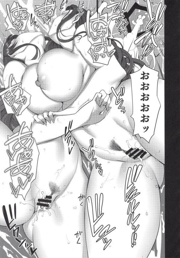 【エロ同人誌】催眠術で性指導員として父親や夫のすぐ近くで親子丼状態で中出ししまくり!【50on! エロ漫画】(88)