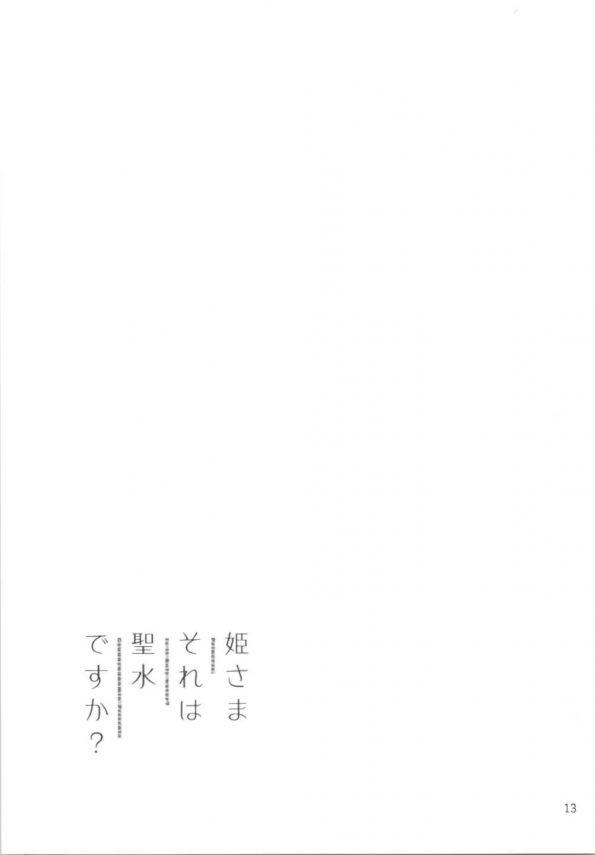 【エロ同人誌】滅亡の危機に瀕していた女の子ばかりの小国、けど王女の天才錬金術師が錬金術の到達点、万能霊薬を錬成さえしたら…【牛乳屋さん エロ漫画】(12)