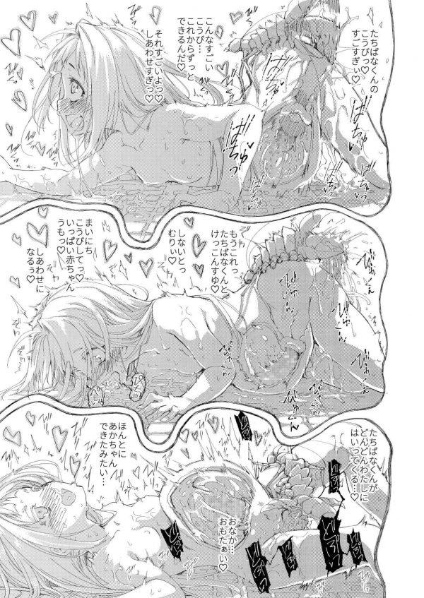 【エロ同人誌】女子の間でペットにするのが密かに流行ってる変わった虫…男子はエロ虫とか呼んでからかってる。【カシノ木 エロ漫画】(34)