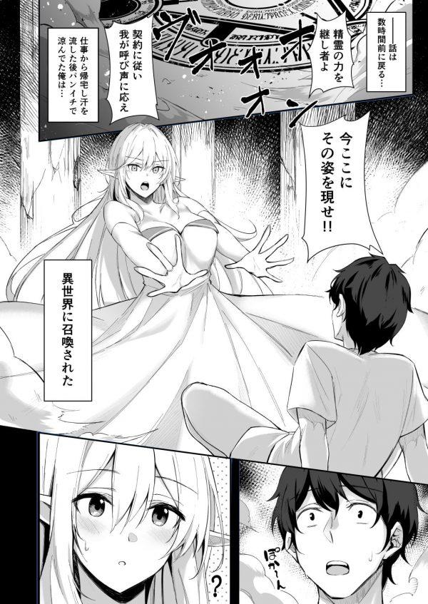 異世界転生漫画 エロ