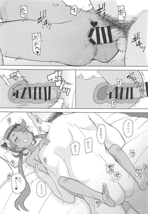 【エロ同人 ポケモン】褐色ロリ少女のマオが大富豪のおじさんに気に入られてエッチな関係になっちゃってるよw【COUNTER-CENSORSHIP エロ漫画】(16)