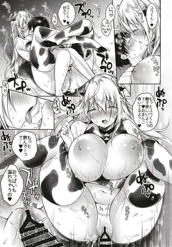 【エロ同人誌】超爆乳な牛っ娘達に囲まれてお姉さん達の母乳をゴクゴク飲んじゃう!【スーパーイチゴチャン エロ漫画】(21)