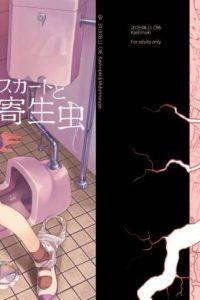 【エロ同人誌】女子の間でペットにするのが密かに流行ってる変わった虫…男子はエロ虫とか呼んでからかってる。【カシノ木 エロ漫画】