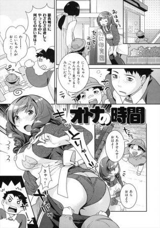 【エロ漫画】可愛い保母さんが勃起ちんぽをしゃぶって射精させてくれる!【ねこまたなおみ エロ同人】