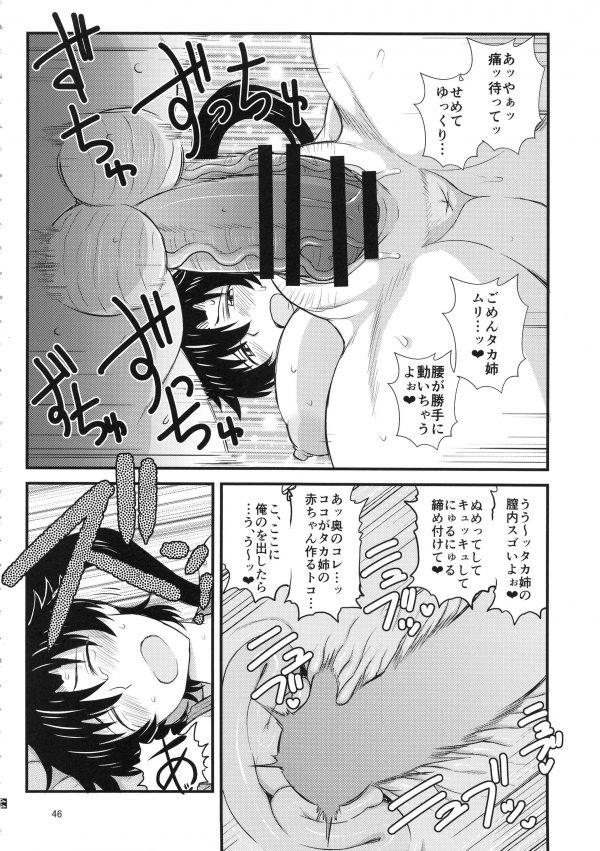 【エロ同人誌】ムッチリ巨乳の大好きなJK姉が冴えない同級生に寝取られちゃってたw【グレートキャニオン エロ漫画】(45)