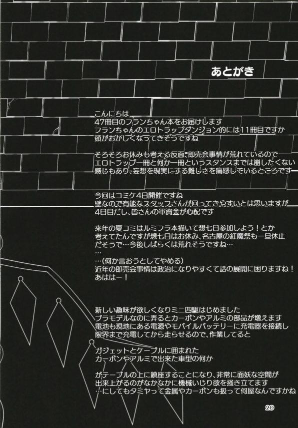 【エロ同人 東方】フランドール・スカーレットがエロトラップダンジョンで次々快楽責めされてイカされまくりw【天使の羽 エロ漫画】(20)