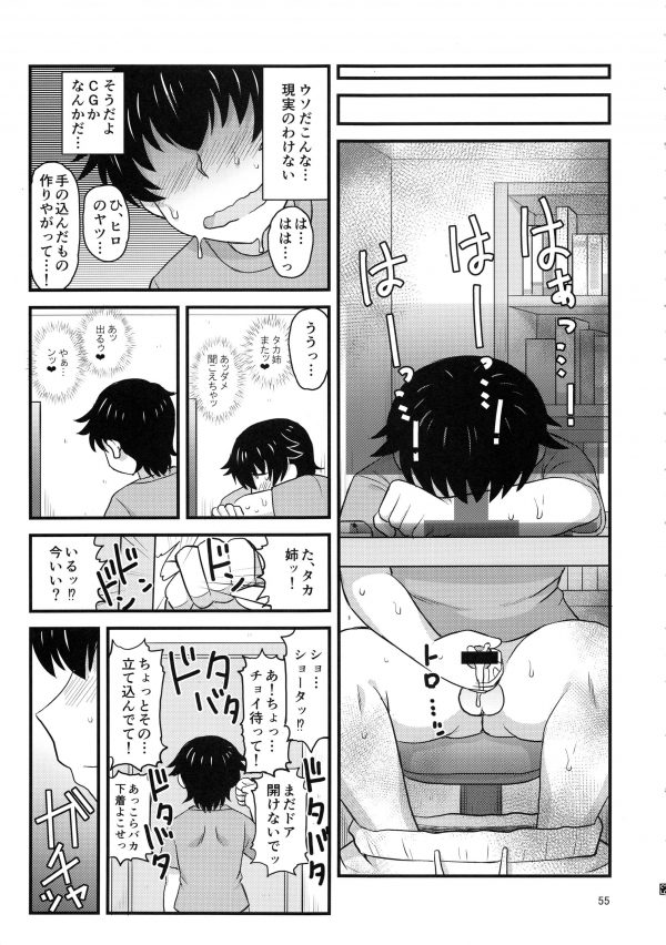 【エロ同人誌】ムッチリ巨乳の大好きなJK姉が冴えない同級生に寝取られちゃってたw【グレートキャニオン エロ漫画】(54)