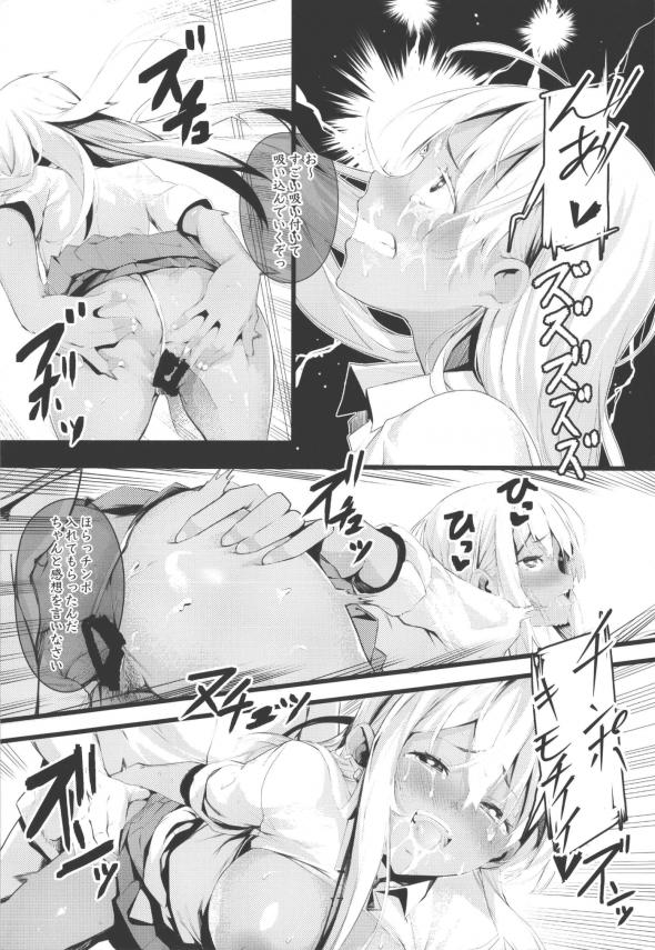 【エロ同人誌】褐色の巨乳ギャルが変態教師に催眠かけられてチンポ奴隷にされてしまいますw【黒クド屋 エロ漫画】(17)