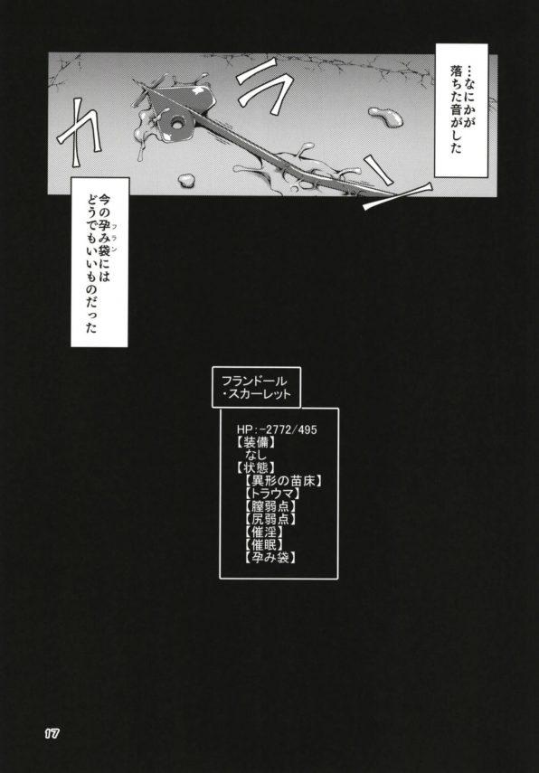 【エロ同人 東方】フランドール・スカーレットがエロトラップダンジョンで次々快楽責めされてイカされまくりw【天使の羽 エロ漫画】(17)
