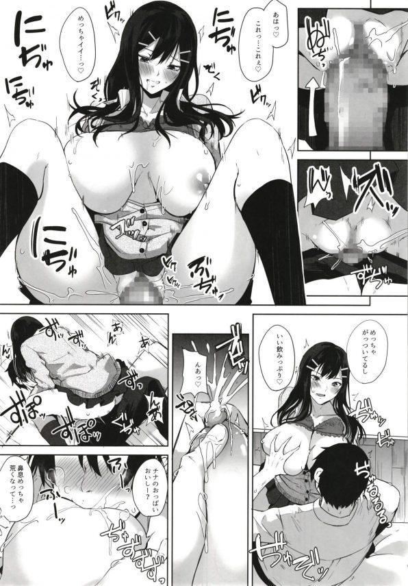 【エロ同人誌】爆乳JKにこっそり薬飲ませて母乳出る身体にしてミルク飲みまくったり中出ししちゃうよ~w【おとぎの国のソープランド エロ漫画】(130)
