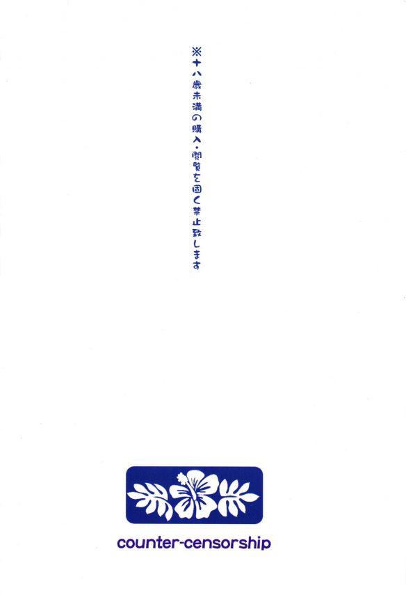 【エロ同人 ポケモン】褐色ロリ少女のマオが大富豪のおじさんに気に入られてエッチな関係になっちゃってるよw【COUNTER-CENSORSHIP エロ漫画】(26)