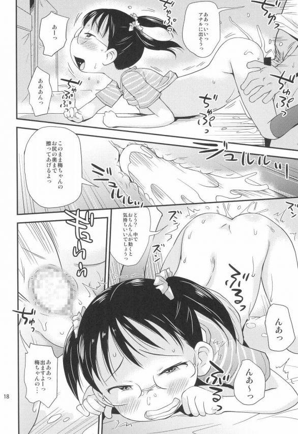 【エロ同人誌】口悪い眼鏡っ子JSがセックス教えろって命令してきたのでまんこもアナルも中出ししてやったw【ステータスどく エロ漫画】(18)
