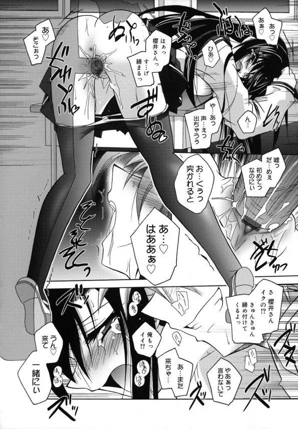 【エロ漫画】放課後の教室で机の角でオナニーしてるJK、机の主の同級生に写真を撮られてしまって…前からJKのことが気になってた同級生…【無料 エロ同人】(18)