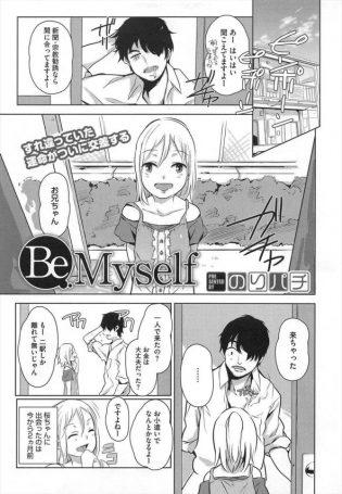 【エロ漫画】ゲームでロリな少女と知り合い、次第に惹かれ合った二人は初エッチに挑戦しちゃう!【のりパチ エロ同人】