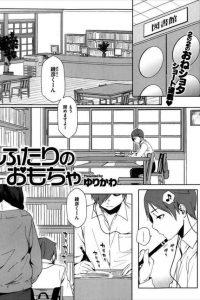 【エロ漫画】巨乳過ぎる眼鏡っ子な先生のおっぱいを後ろから揉んで図書室でイチャイチャw【ゆりかわ エロ同人】