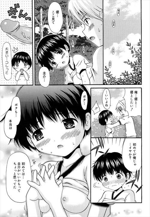 【エロ漫画】幼馴染のボーイッシュなロリ娘とマラソン中のショタ。「ボクおっぱい出てきたんだ♡」って見せて来るから触ったら潮らしくなって…【ねんど。 エロ同人】(9)