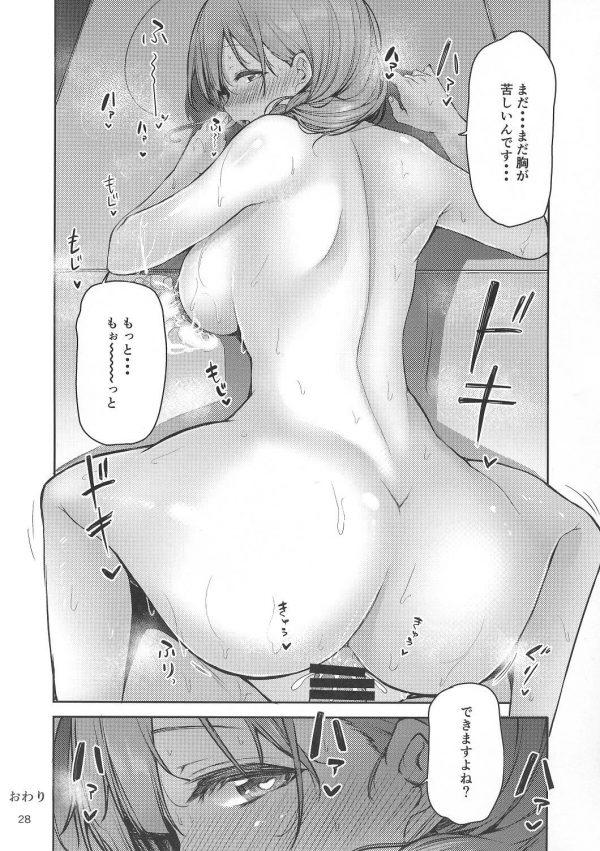 【エロ同人 シャニマス】レッスンに身が入らない桑山千雪にPが心配すると、実は母乳が出る体質に困っていた!?【Triple Luck エロ漫画】(28)
