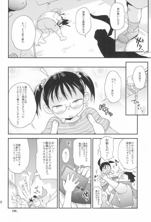 【エロ同人誌】口悪い眼鏡っ子JSがセックス教えろって命令してきたのでまんこもアナルも中出ししてやったw【ステータスどく エロ漫画】(22)
