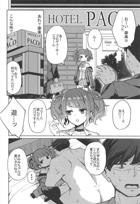 【エロ同人 シャニマス】ホテル前にいた摩美々を発見し、Pは援交していたと勘違いして自分も援交を申し出るw【grand-slum エロ漫画】 (3)