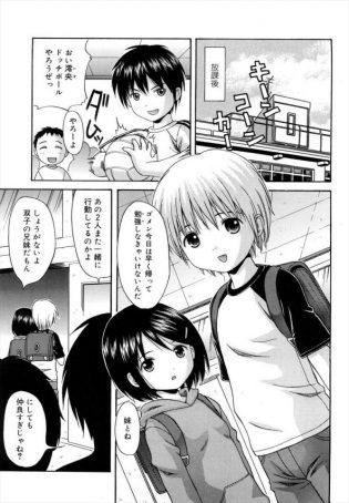 【エロ漫画】双子のJS&ショタ兄妹がラブラブ過ぎてところ構わずエッチしまくりですw【ねんど。 エロ同人】